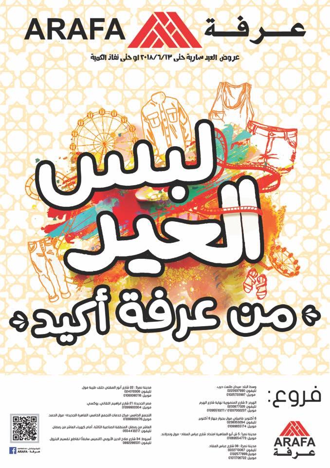 عروض عرفة جروب لبس العيد من 3 يونيو حتى 13 يونيو 2018