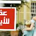 أفضل تطبيق للبحث عن شقة أو منزل مناسب لك ولعائلتك وبأسعار مناسبة