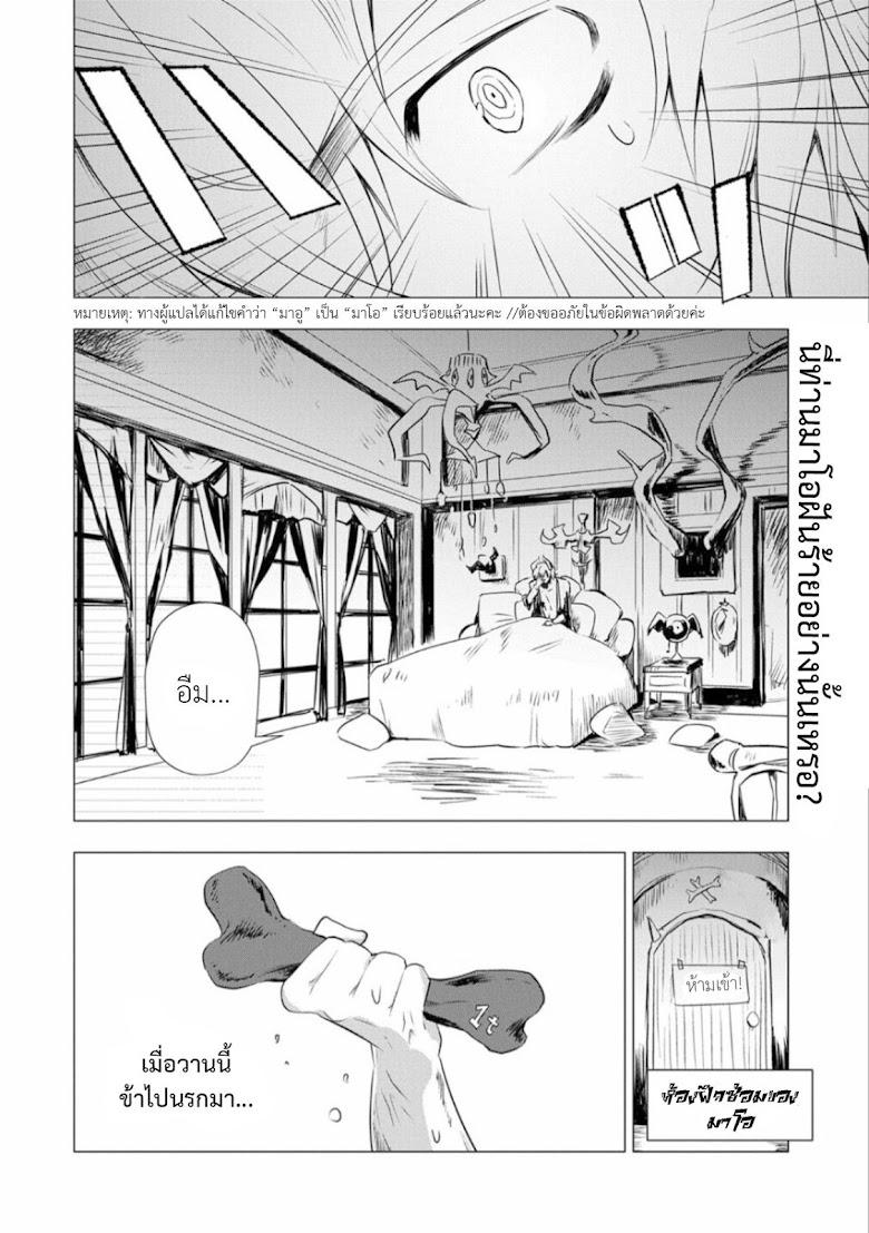Maohritsu Chu-boss Yousei Academia - หน้า 2