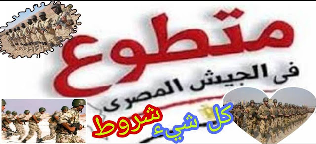كل شيء عن التطوع العسكري| التطوع في الجيش المصري