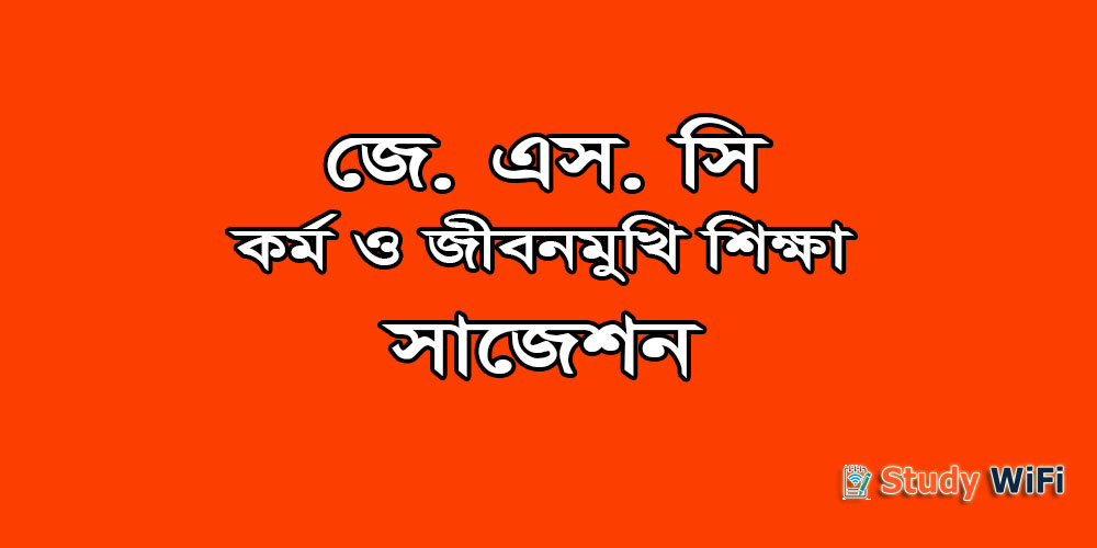 jsc Work and Life Oriented Education suggestion, exam question paper, model question, mcq question, question pattern, preparation for dhaka board, all boards