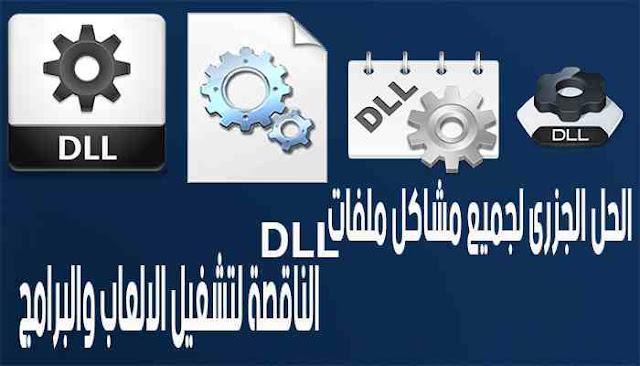 الحل الجزرى لجميع مشاكل ملفات DLL الناقصة لتشغيل الالعاب والبرامج