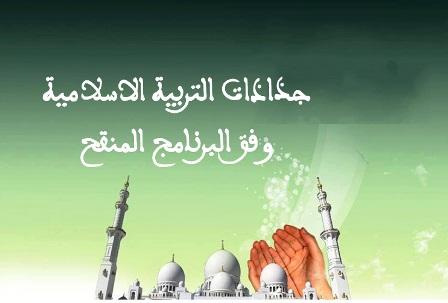 تحميل جميع جذاذات مادة التربية الإسلامية وفق المنهاج المنقح بالمستوى السادس والخاصة بالدورة الأولى