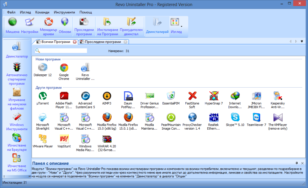 crack revo uninstaller pro 3.1.4
