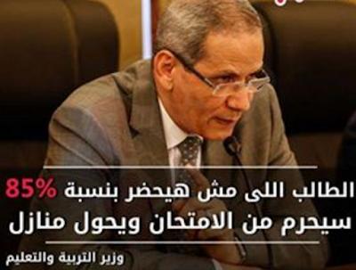 قرار وزير التربيه والتعليم بمعاقبة الطلاب الذين لم يحققو نسبة 85% من الحضور للعام الدراسى 2016/2017