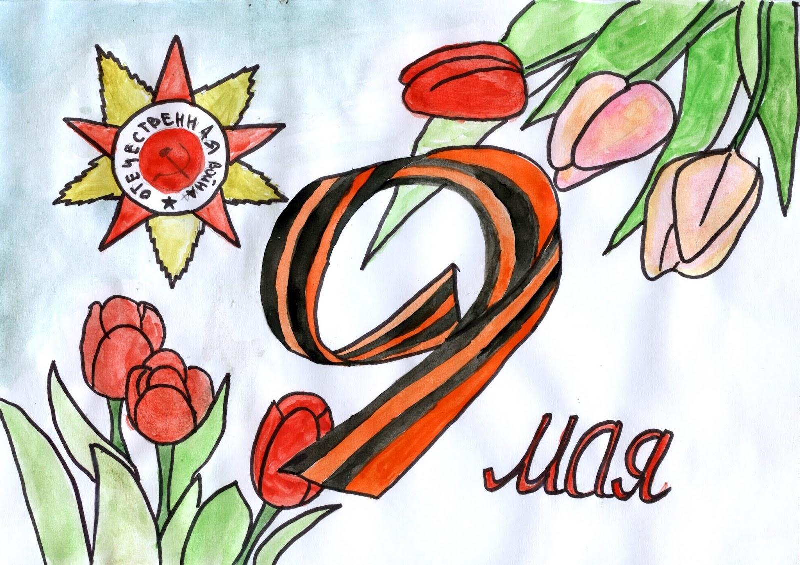 ругани, нарисовать цветы на открытке к 9 мая профессионально