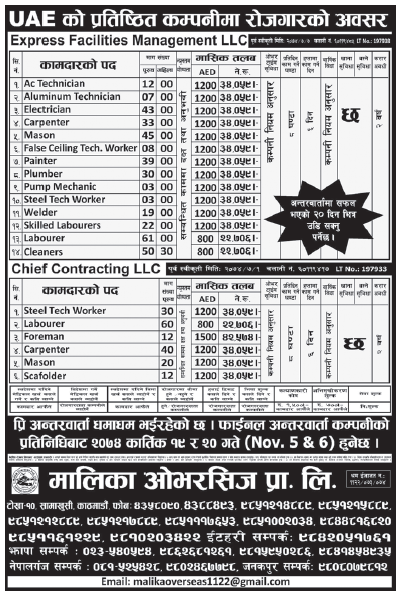 Jobs in UAE for Nepali, Salary Rs 42,574