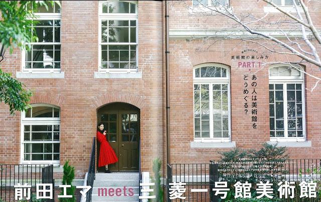 「TOKYO美術館2016-2017」にて前田エマさんと三菱一号館美術館へ