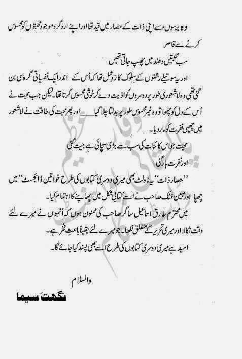 Free Urdu Digests: Hisar e zaat by Nighat Seeema Online