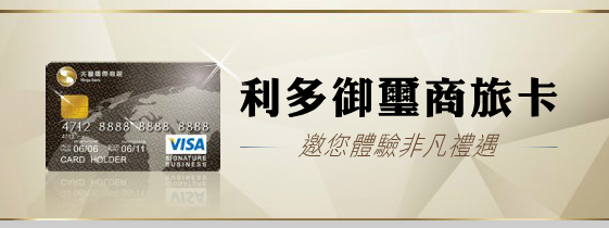 【兆豐銀】利多御璽商旅卡(2014.04更新)