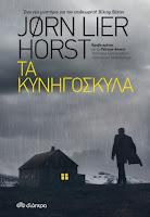 """""""Τα κυνηγόσκυλα"""" του Jorn Lier Horst"""