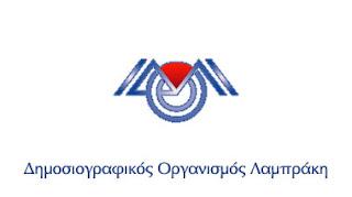 Αντώνης Μάντζιος : Ο ΔΟΛ και η Εθνική Σχιζοφρένεια