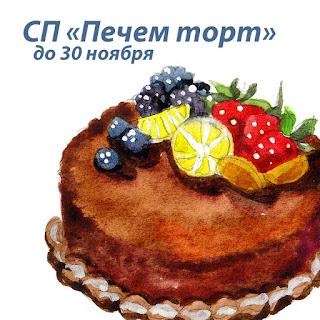 """СП """"Печем торт!"""" с Надей"""