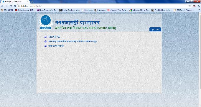 Online Birth Registration, Bangladesh: Online Birth Registration
