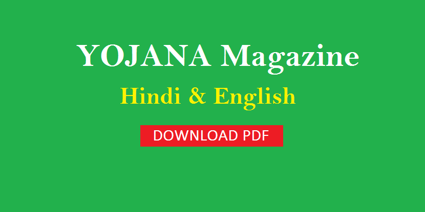 yojana magazine february 2017 pdf free download