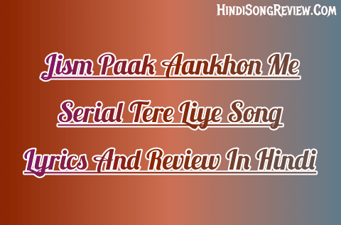 tere-liye-serial-title-song-version-lyrics-with-review