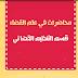 محاضرات في علم القضاء، الدكتور عبدالعال احمد عطوه pdf