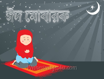 ঈদ মোবারক শুভেচ্ছা sms 2017 - ঈদ মোবারক Whatsapp Status in Bangla 2016 - Eid Bangla Whatsapp Status 2017