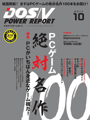 DOS/V POWER REPORT 2017年10月号 raw zip dl