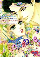 ขายการ์ตูนออนไลน์ Special Romance เล่ม 16