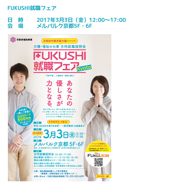 http://fukujob.kyoshakyo.or.jp/news/post-3.html