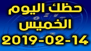 حظك اليوم الخميس 14-02-2019 - Daily Horoscope
