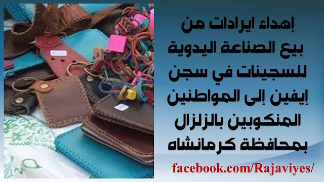 إهداء ايرادات من بيع الصناعة اليدوية للسجينات في سجن إيفين إلى المواطنين المنكوبين بالزلزال بمحافظة كرمانشاه