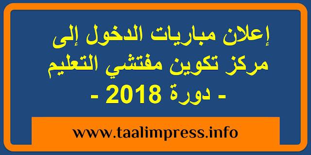 إعلان مباريات الدخول إلى مركز تكوين مفتشي التعليم - دورة 2018