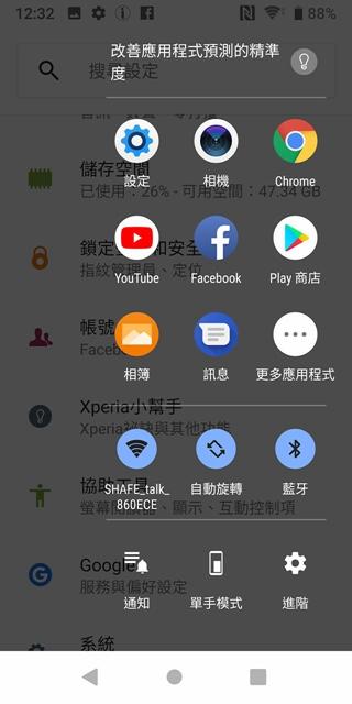 【黑科技再翻新】SONY Xperia XZ3 娛樂饗宴眾所期待!
