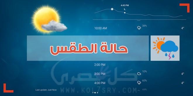 اخبار الطقس اليوم