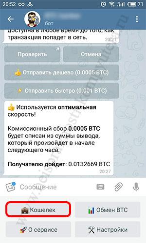 проверяем внутренний кошелек BTC в боте телеграм