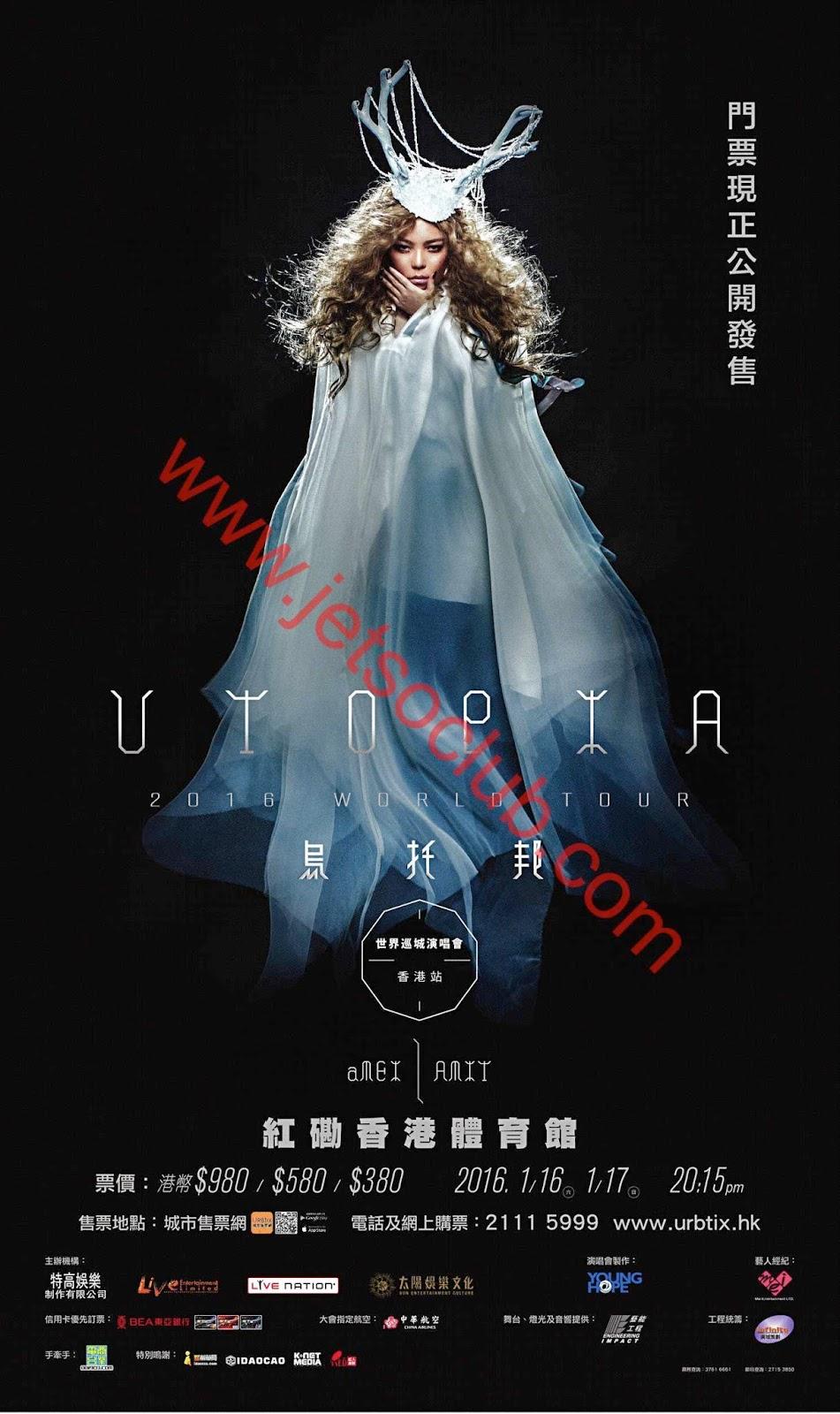 張惠妹 2016 世界巡城演唱會-香港 門票公開發售(9/11起) ( Jetso Club 著數俱樂部 )