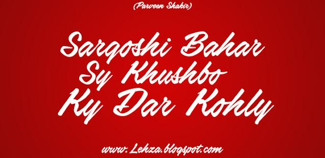Sargoshi Bahar Sy Khushbo Ky Dar Kohly By Parveen Shakir