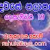 රාහු කාලය | ලග්න පලාපල 2019 | Rahu Kalaya 2019 |2019-12-19