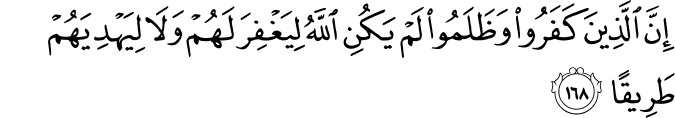 Surat An-Nisa Ayat 168