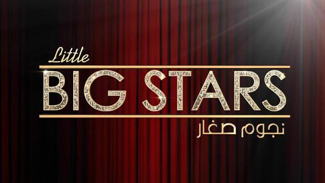 مشاهدة اعادة برنامج Little Big Stars نجوم صغار الحلقة الثالثة كاملة اون لاين اليوم 1-12-2018 برنامج احمد حلمي للاطفال الصغار كامل