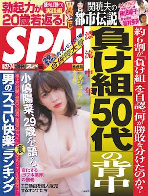 週刊SPA! 2017年06月27日.07月04日合併号 raw zip dl