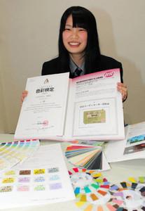女子高生笹岡美玖さん色彩検定一級合格