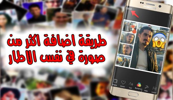 شرح استخدام تطبيق Mixoo لإضافة مجموعة صور في اطار والتعديل عليها
