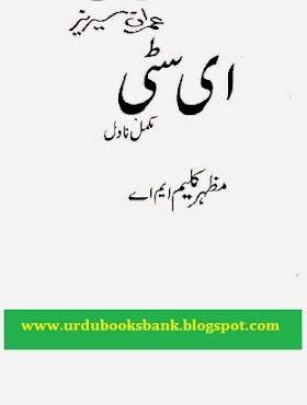 Imran Series 383 - E City By Mazhar Kaleem