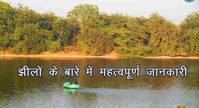झीलों के बारे में महत्वपूर्ण जानकारी