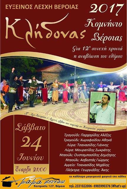 Η Εύξεινος Λέσχη Βέροιας αναβιώνει για 12η χρονιά το έθιμο του Κλήδονα