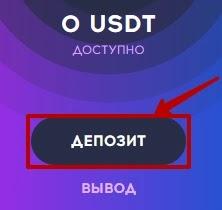 Создание депозита в QubitTech
