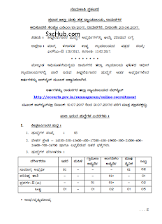 District Court Ramanagara stenographer recruitment