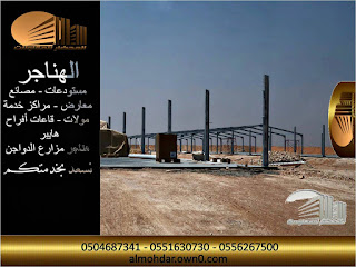 Construction of poultry farms