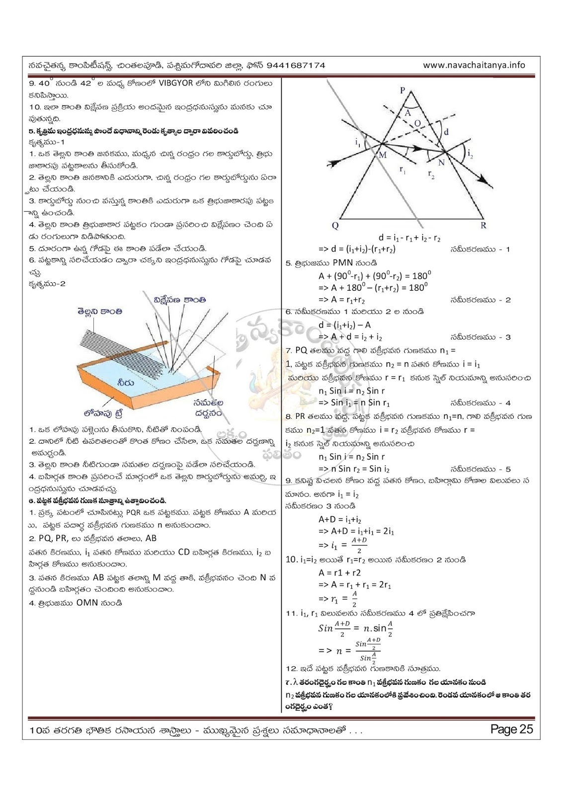 ssc physics important questions pdf