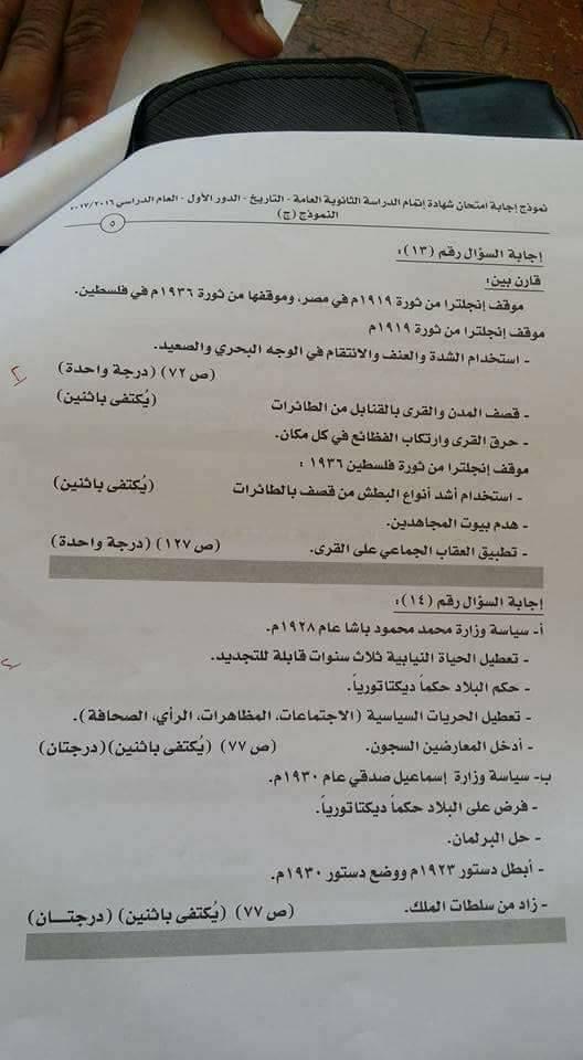 لطلاب الثانوية العامة.. نموذج اجابة امتحان التاريخ الرسمي من الوزارة 5