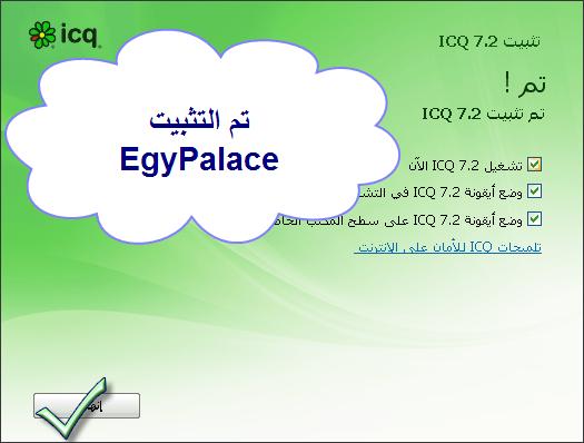تحميل برنامج الماسينجر اى سى كيو عربى مجانا download ICQ messenger free