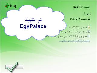 تحميل icq للكمبيوتر,icq arabic chat,ما هو برنامج icq