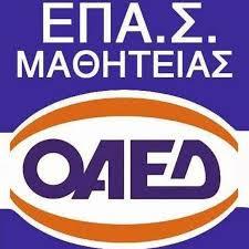 Αποτέλεσμα εικόνας για Νέα εγκύκλιος για ειδικότητες στις ΕΠΑΣ ΟΑΕΔ σε συνεργασία με την ΕΕΣΣΤΥ, τον ΟΣΕ και το Ελληνογερμανικό Εμπορικό και Βιομηχανικό Επιμελητήριο - Όλες οι λεπτομέρειες